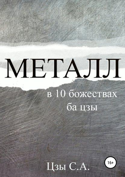 Обложка «Металл в 10 божествах ба цзы»