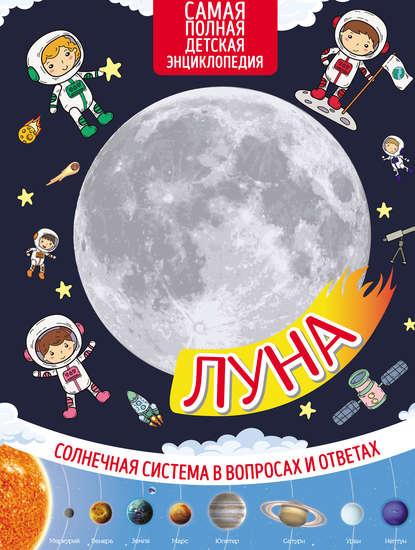 Обложка «Луна»