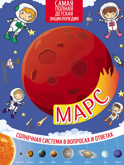 Обложка «Марс»