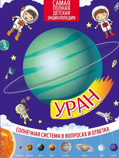 Обложка «Уран»