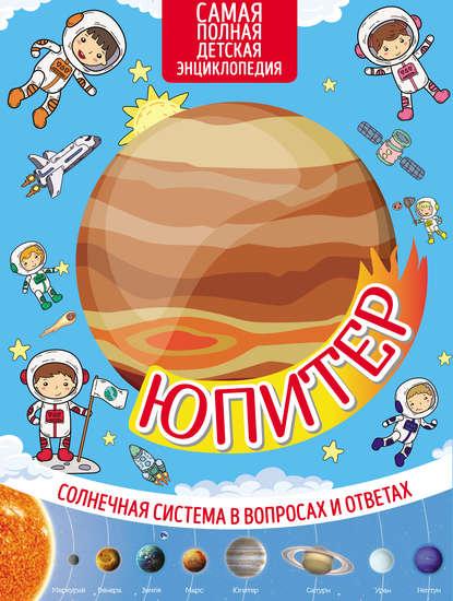 Обложка «Юпитер»