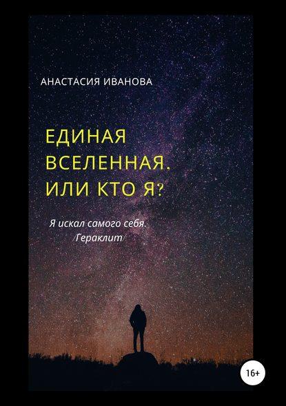 Обложка «Единая Вселенная, или Кто я?»