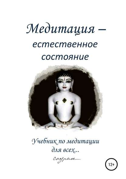 Обложка «Медитация – естественное состояние. Учебник по медитации для всех…»