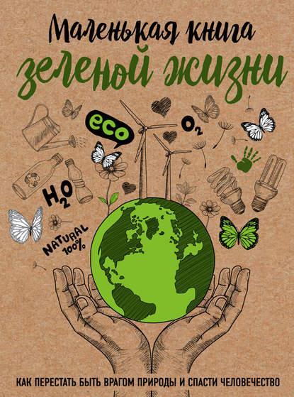 Обложка «Маленькая книга зеленой жизни»