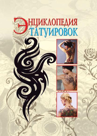 Обложка «Энциклопедия татуировок»