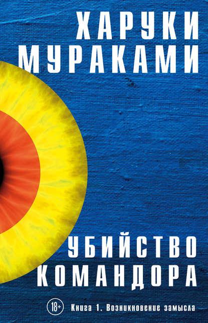 Обложка «Убийство Командора. Книга 1. Возникновение замысла»