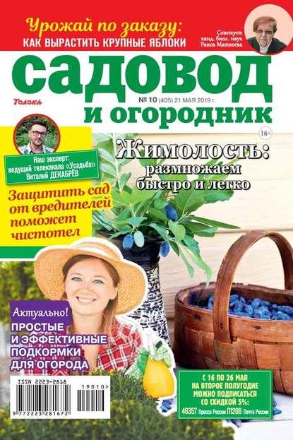 Обложка «Садовод и Огородник 10-2019»