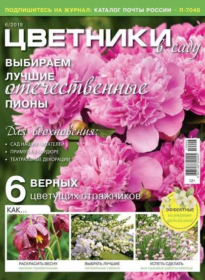Обложка «Цветники в Саду 06-2019»