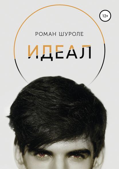 Обложка «Идеал»
