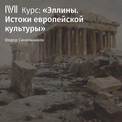 Обложка «Лекция «Кризис эллинской культуры»»