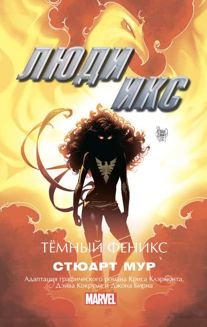 Обложка «Люди Икс. Темный Феникс»