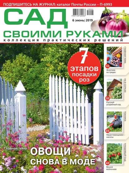 Обложка «Сад Своими Руками 06-2019»