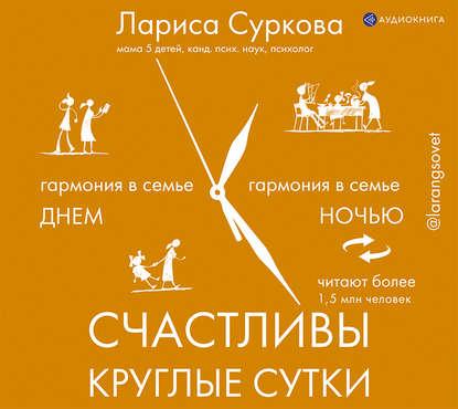 Обложка «Счастливы круглые сутки. Гармония в семье днем и ночью»