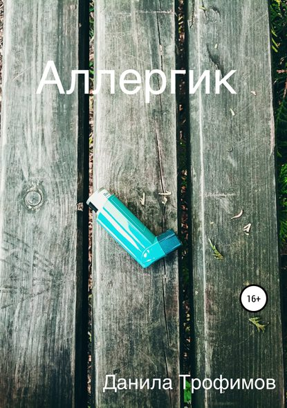 Обложка «Аллергик»