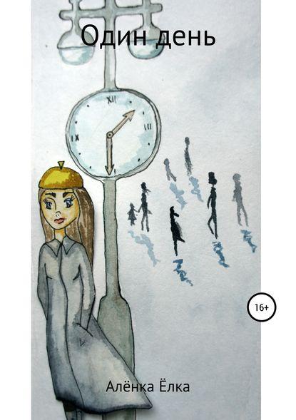 Обложка «Один день»