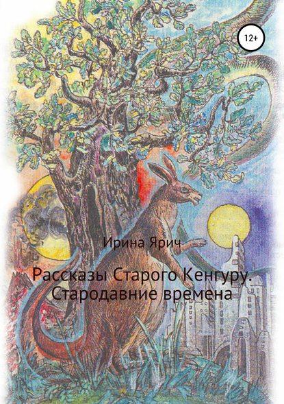 Обложка «Рассказы Старого Кенгуру. Стародавние времена»