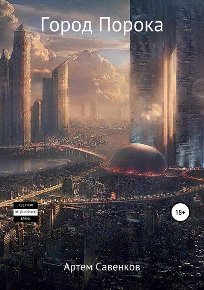Обложка «Город порока»
