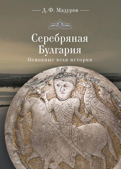 Обложка «Серебряная Булгария. Основные вехи истории»