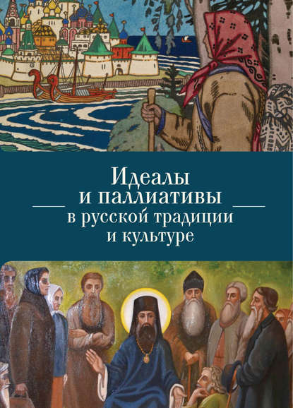 Обложка «Идеалы и паллиативы в русской традиции и культуре»
