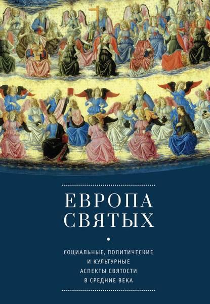 Обложка «Европа святых. Социальные, политические и культурные аспекты святости в Средние века»