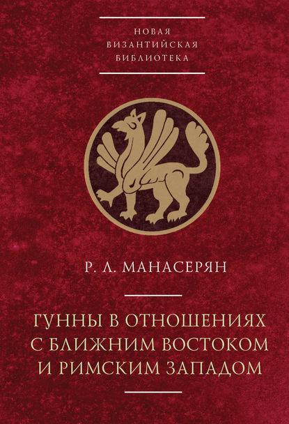 Обложка «Гунны в отношениях с Ближним Востоком и Римским Западом»