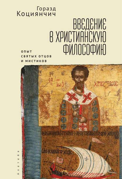Обложка «Введение в христианскую философию. Опыт святых отцов и мистиков. Чтение избранных»
