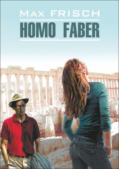 Обложка «Homo Faber / Хомо Фабер. Книга для чтения на немецком языке»