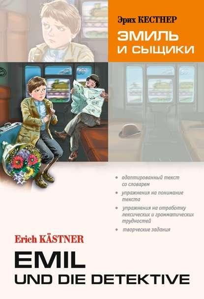 Обложка «Emil und die detektive / Эмиль и сыщики. Книга для чтения на немецком языке»