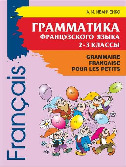 Обложка «Грамматика французского языка для младшего школьного возраста. 2-3 классы»