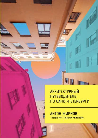 Обложка «Архитектурный путеводитель по Санкт-Петербургу»