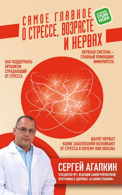 Обложка «Самое главное о стрессе, возрасте и нервах»