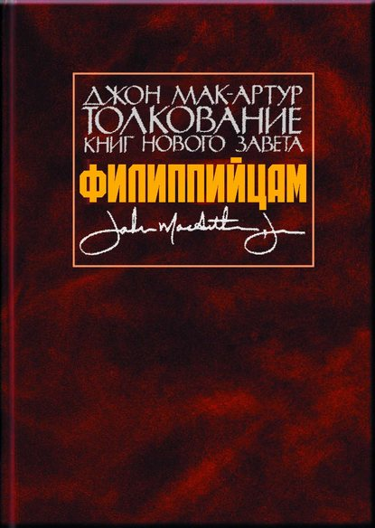 Обложка «Толкование книг Нового Завета. Филиппийцам»