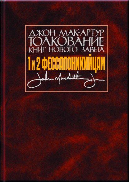 Обложка «Толкование книг Нового Завета. 1и 2 Фессалоникийцам»