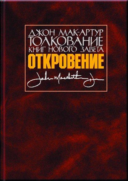 Обложка «Толкование книг Нового Завета. Откровение»