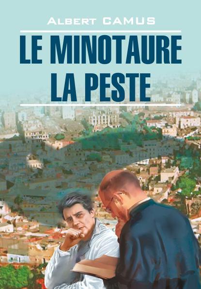 Обложка «Le minotaure. La peste / Минотавр. Чума. Книга для чтения на французском языке»