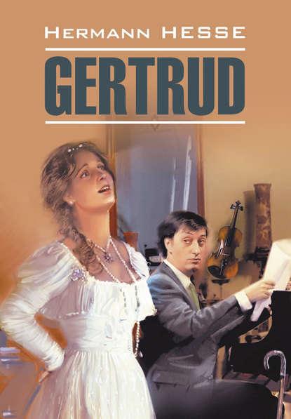 Обложка «Gertrud / Гертруда. Книга для чтения на немецком языке»