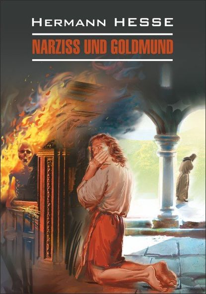 Обложка «Narziss und Goldmund / Нарцисс и Гольдмунд. Книга для чтения на немецком языке»