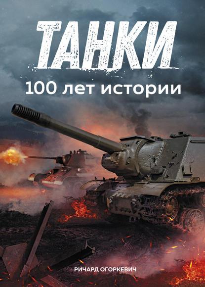 Обложка «Танки: 100 лет истории»