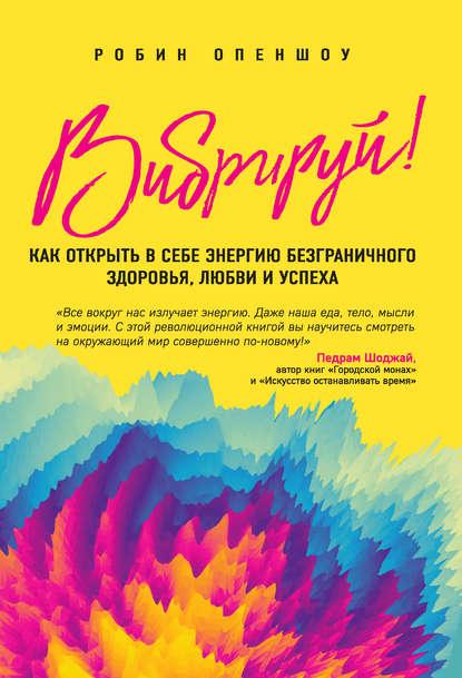 Обложка «Вибрируй! Как открыть в себе энергию безграничного здоровья, любви и успеха»