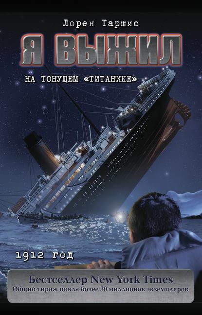 Обложка «Я выжил на тонущем «Титанике»»