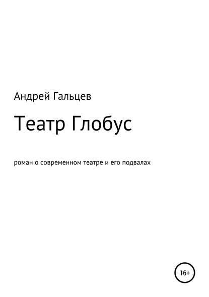 Обложка «Театр Глобус»