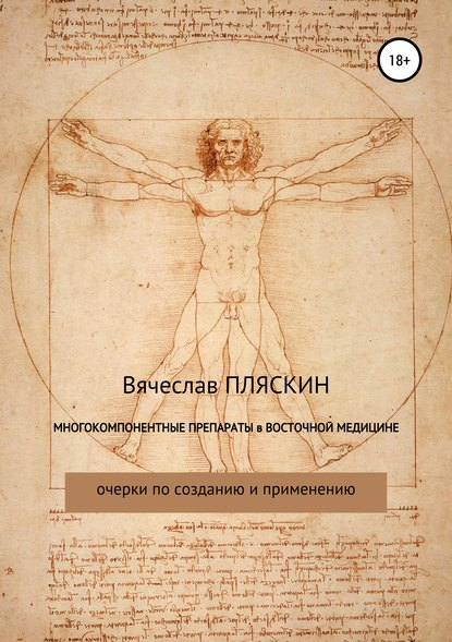 Обложка «Многокомпонентные препараты в восточной медицине»