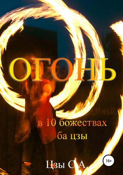 Обложка «Огонь в 10 божествах ба цзы»