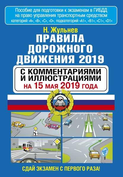 Обложка «Правила дорожного движения 2019 с комментариями и иллюстрациями по состоянию на 15 мая 2019 года»