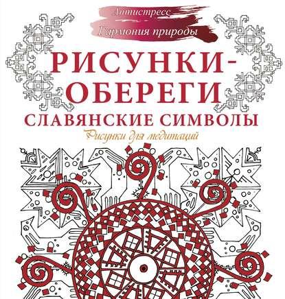 Обложка «Рисунки-обереги. Славянские символы. Рисунки для медитаций»