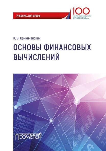 Обложка «Основы финансовых вычислений»