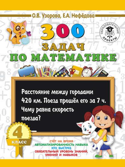 Обложка «300 задач по математике. 4 класс»