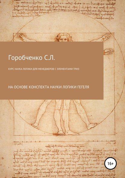 Обложка «Курс Наука логики для менеджеров с элементами ТРИЗ»