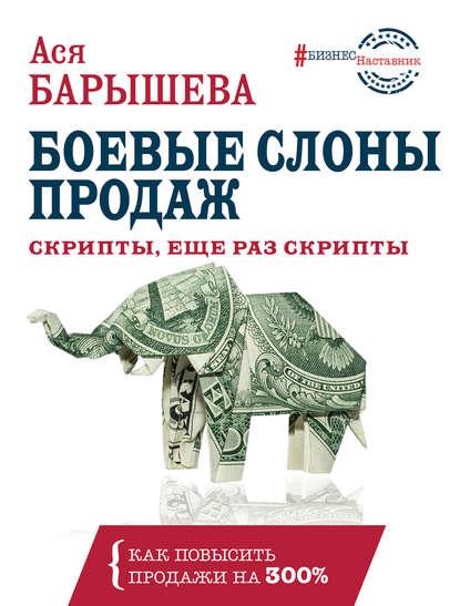Обложка «Боевые слоны продаж»