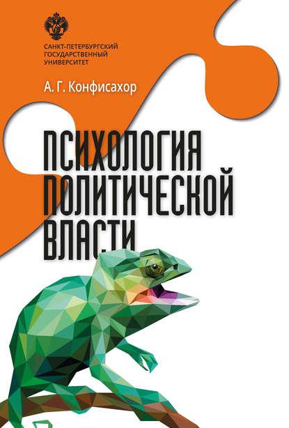 Обложка «Психология политической власти»